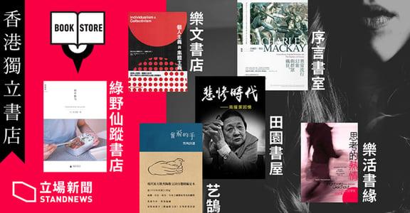 【香港獨立書店選書】陰柔力量大
