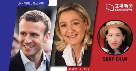 法國政評:看極右派勒龐與馬克宏的崛起與對決