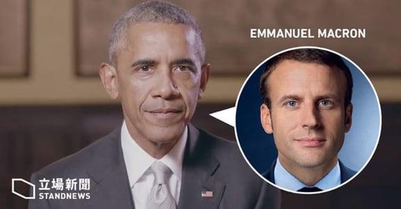 決戰週日:法國總統大選,歐巴馬拍片助攻馬克龍