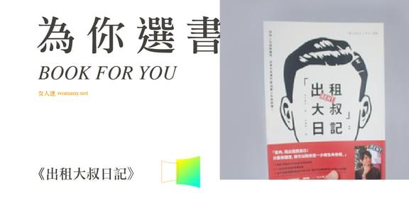 【百工選書】日本新興職業:寂寞的人啊,來個出租大叔