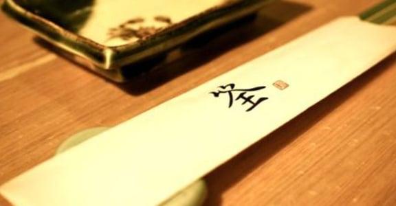 堅持走自己的路 - 台北 筌壽司