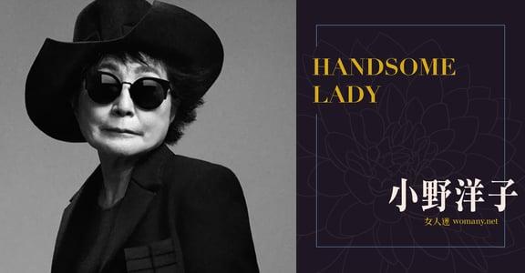 Handsome Lady|小野洋子與她的黑色西裝:藍儂,活在我的身體記憶裡