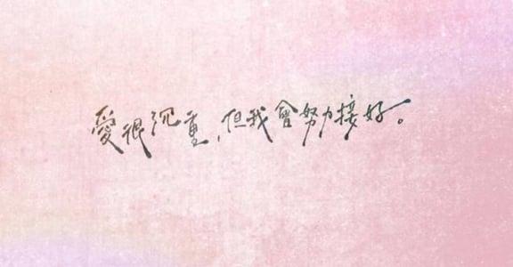 【張宀專欄】一封信給渴望愛的你:就算會失去,還是要愛你