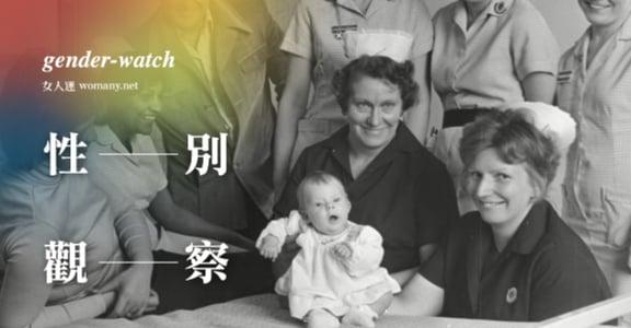 【性別觀察】試管嬰兒生日快樂!露薏絲·布朗如何開啟後家庭時代?