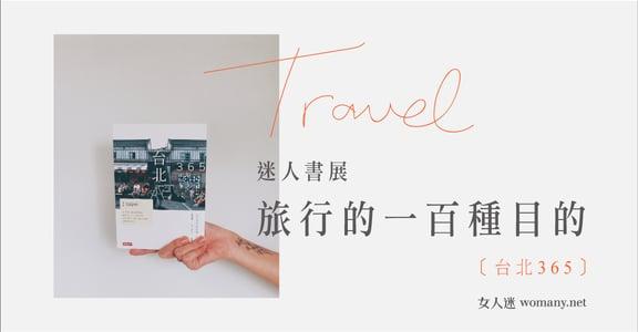 【迷人書展】台北 365:從大稻埕到富基漁港,下班的旅行日