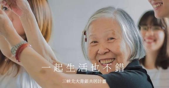 【世界日誌】當我們年老後:青銀共居體驗人生,情慾同生活般必須