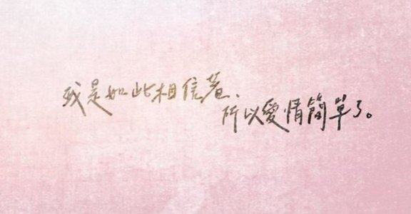 【張宀專欄】一封信給渴望愛的你:不愛一個人,比愛還難