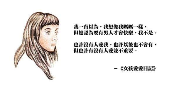 【手繪映畫】《女孩愛愛日記》我不需要「被愛」,來証明我的價值