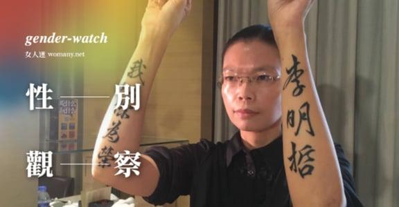 【性別觀察】「李明哲,我以你為榮」李淨瑜救夫為何成了政治陰謀?