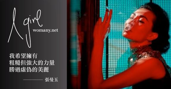 【A GIRL】張曼玉:沒有一席禮服,可以約束一個女人