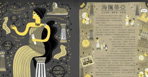 西元三百年,史上第一個女數學家誕生:海佩蒂亞