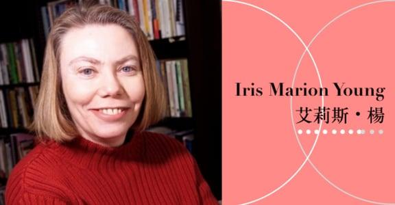 慷慨的人與壯美的書:我眼中的女性主義巨擘艾莉斯・楊