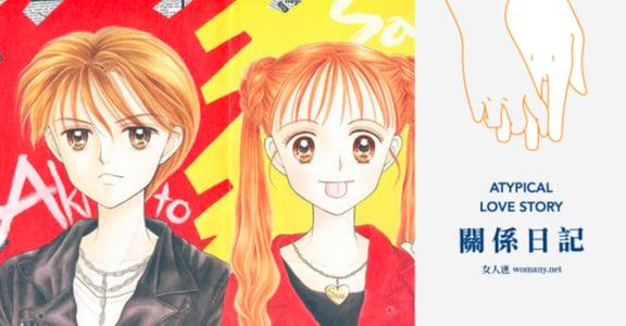 【關係日記】羽山秋人與倉田紗南:與其愛你的剛強,更疼惜你的脆弱