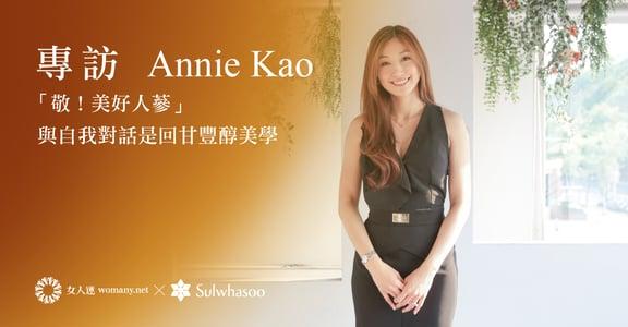 運動不是為了瘦!專訪 Annie Kao:「快樂,是我對抗挫折的盔甲」