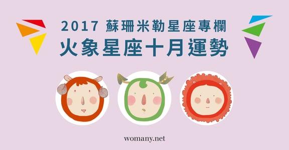 【蘇珊米勒星座專欄】2017 牡羊、獅子、射手:火象星座十月運勢