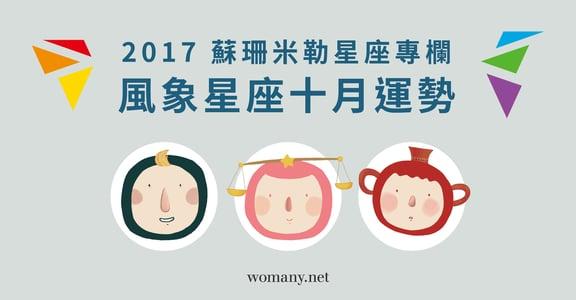 【蘇珊米勒星座專欄】2017 雙子、天秤、水瓶:風象星座十月運勢
