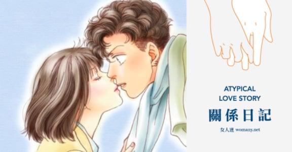 【關係日記】牧野杉菜與道明寺:我要是喜歡你,你就什麼都好