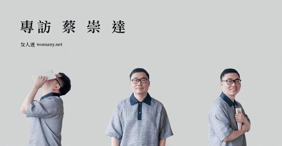 專訪《皮囊》蔡崇達:29 歲那年,我摁著痛處一筆一刀劃開自己
