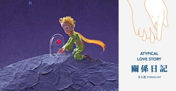 【關係日記】小王子與玫瑰為彼此花的時間,讓這場愛獨一無二