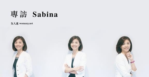 專訪戴爾大中華區財務總監 Sabina :在機會面前舉手,才會遇見新的自己