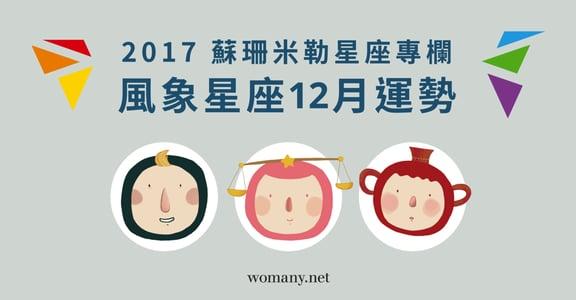 【蘇珊米勒星座專欄】2017 雙子、天秤、水瓶:風象星座十二月運勢
