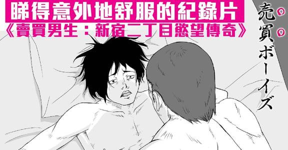 「我是直男,做久也沒變同志」動畫《買賣男生》看另種新宿男孩