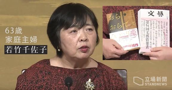 日本六旬主婦奪芥川獎 若竹千佐子:我只寫對自己忠實的東西