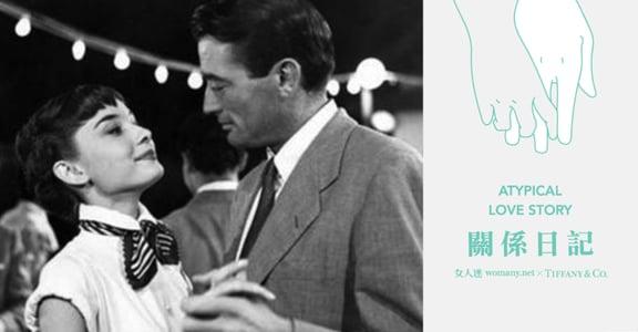【關係日記】奧黛麗赫本和格里高利·派克:我們沒有開始,於是也不用結束