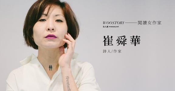 專訪詩人崔舜華:沒有光的地方