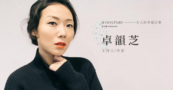 幸福仕事|香港作家卓韻芝:感受本身,就是生命的意義