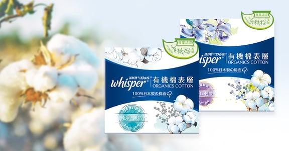正視私密肌的敏感問題,妳需要認識的日本製「有機衛生棉」