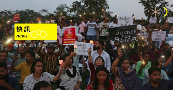 性別快訊|八歲印度女童遭四名警察姦殺,誰把強暴當成政治武器?