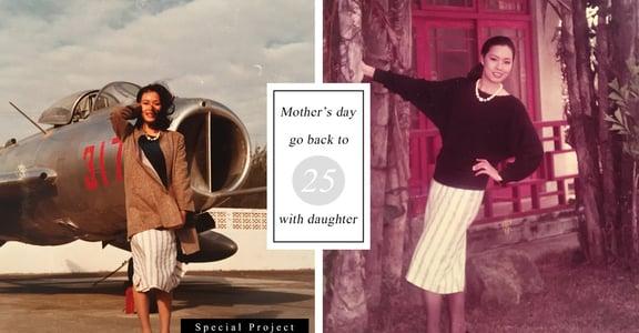 今年母親節,何不邀請母親一起回到 25歲