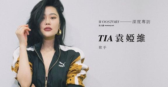 我只做我自己!專訪 TIA 袁婭維:我的音樂路就幾個字,愛和命