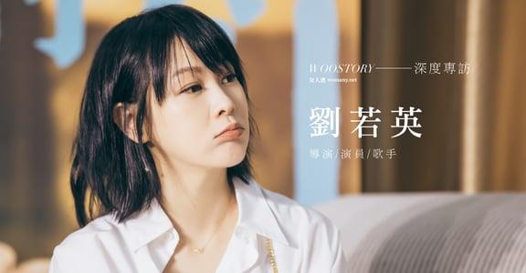 專訪劉若英:緣分這回事,不負對方已經很好,要不負此生太難了