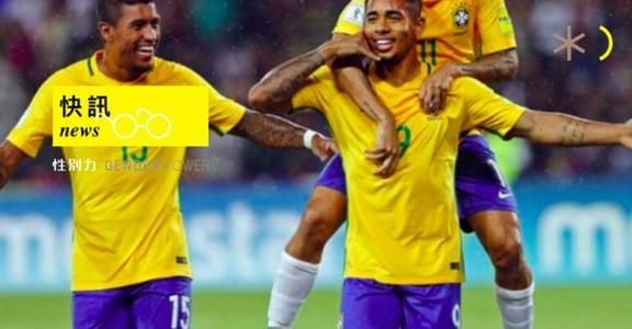性別快訊|你好,母親!世界盃聚焦:巴西的偉大球員,與他們的單身母親