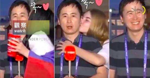 【性別觀察】俄女強吻南韓男記者,為何不被視作性騷擾?