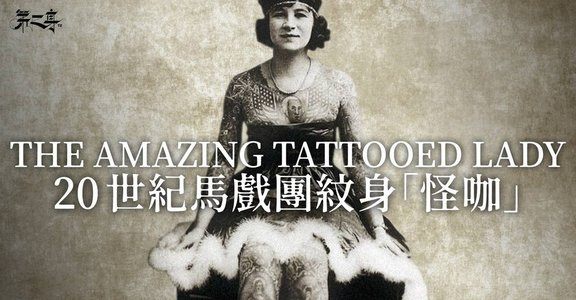 紋身女子 ARTORIA GIBBONS:我的身體,就是我的表演場地