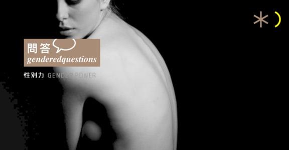 【性別問答】障礙者的愛與性:為何我的身體被當作沒有「下面」?