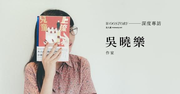 誰是上流兒童?專訪吳曉樂:我的幸福,長的跟別人不太一樣