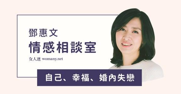 鄧惠文情感相談室|如何擁有一段保有自己的親密關係