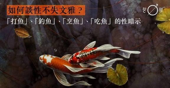 「吃魚」在文學作品裡有性暗示,你知道嗎?