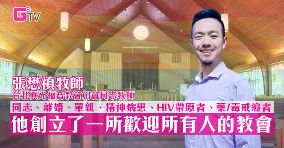 專訪張懋禛牧師:我是同志,也是基督徒