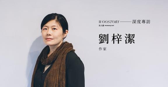 專訪劉梓潔:我們是沒有足夠大故事的一代,但我們不是末世