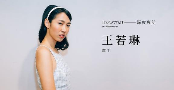 專訪王若琳:你要優雅地,接受人生裡的大便