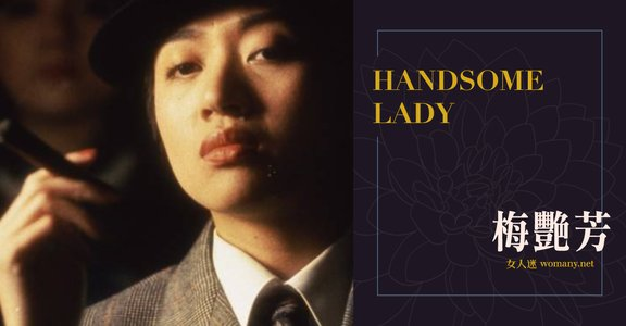 Handsome Lady|梅豔芳:人生短暫,開心過程才是最重要