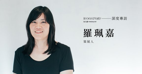 專訪女影策展人羅珮嘉:女性是一個開放詮釋的 Hashtag