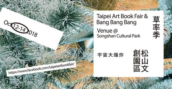 紐約、東京、北京創作直送!台北藝術書展「草率祭」在松菸