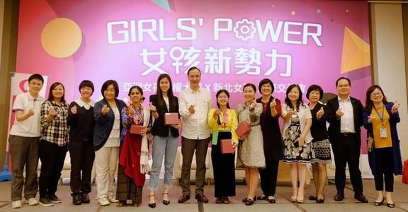 【Girls' Power】亞洲女孩國際交流,朱立倫市長:「性別平等不是女孩自己的事」