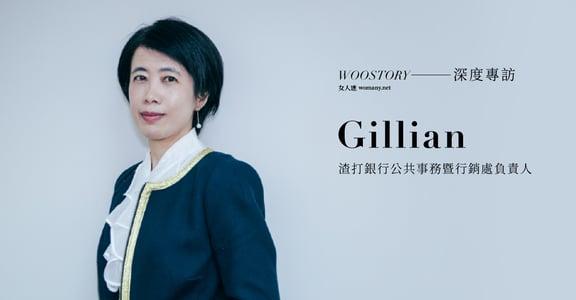做你喜歡的事,才能發揮影響力!專訪渣打銀行公共事務暨行銷處負責人 Gillian